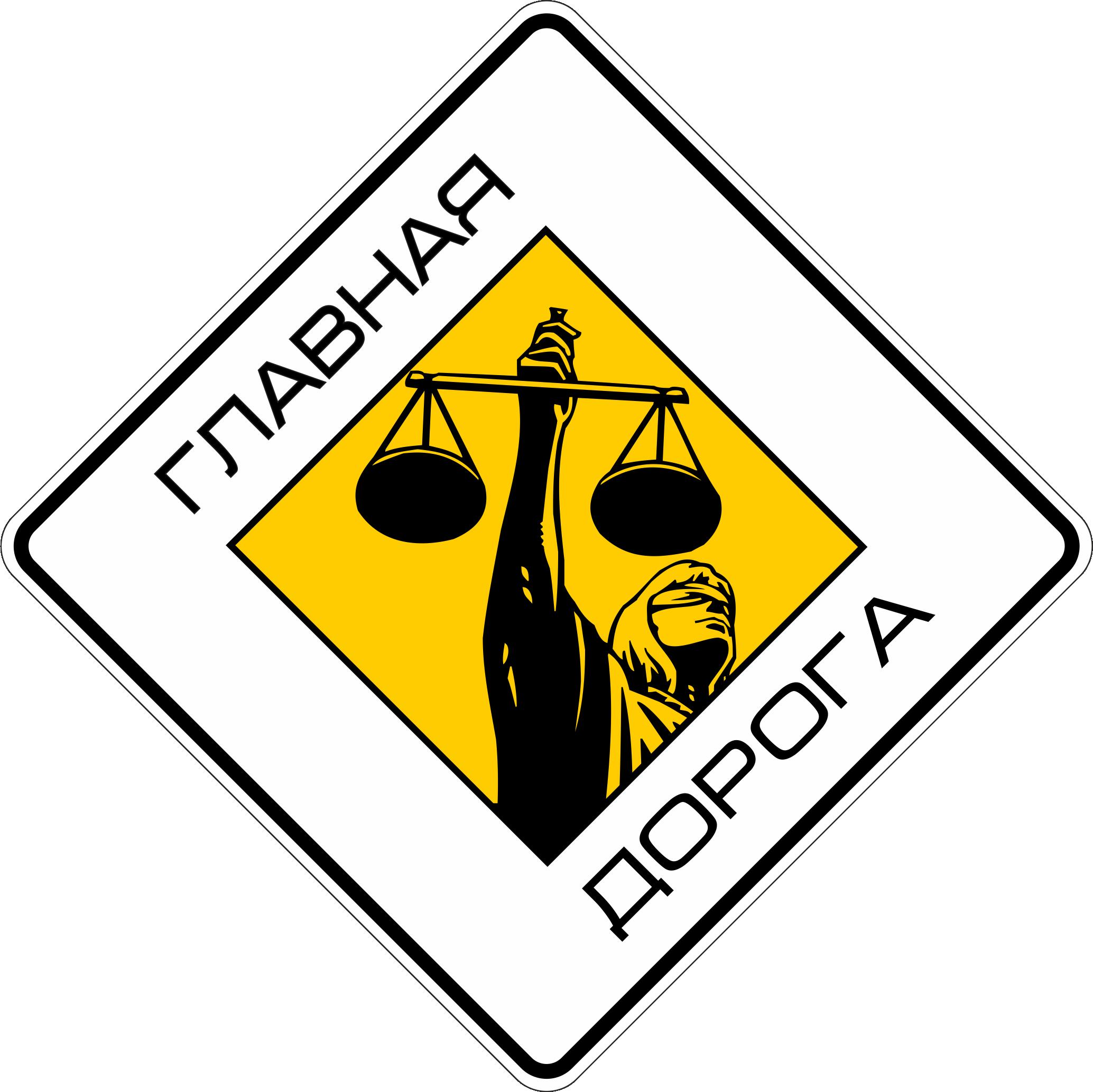 автоюрист магнитогорск бесплатные консультации